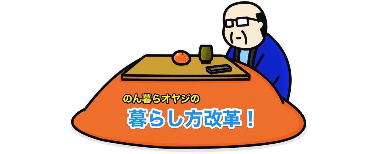 のん暮らオヤジの暮らし方改革!